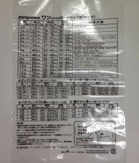 ウエアー用パッケージ(袋)30枚入り S〜L