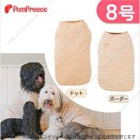 【10%OFF】中・大型犬用 フェアオーガニック ナチュラルTシャツ 8号