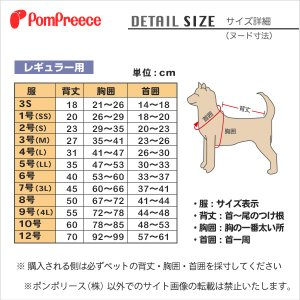 画像3: 防虫メッシュ&ポムプリントボーダーT【2・3号】
