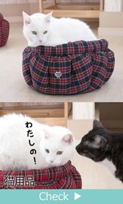 猫アイテム