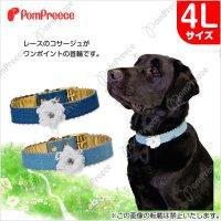 【お買い得】中大型犬用 フラワーレースデニム首輪 【4Lサイズ】