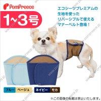 【ズバリ価格】 Sマナーベルト&洗える軽おむつ プレミアム 1〜3号