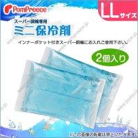 スーパー胴輪用 ミニ保冷剤 LL(2個入)