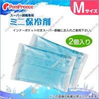 スーパー胴輪用 ミニ保冷剤 M(2個入)