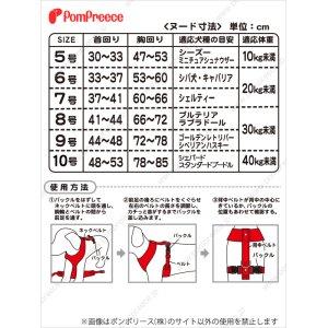 画像3: 中大型犬用 スーパーフィットハーネス 唐草 8号