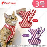 猫用リード付スーパー胴輪 矢がすり 3号