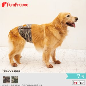 画像1: 中大型犬用 マナーベルト レトロカモフラージュ 7号
