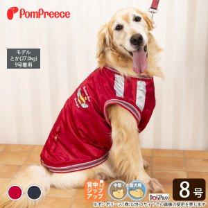 画像1: 中・大型犬用スカジャン【8号】