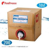 業務用 スーパー除菌水 「アミアンピュア200」10リットル(専用コック別売)