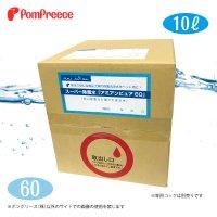 業務用 スーパー除菌水 「アミアンピュア60」10リットル(専用コック別売)