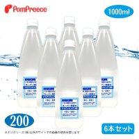 (NEWボトル)業務用 スーパー除菌水 「アミアンピュア200」 1L入 6本入