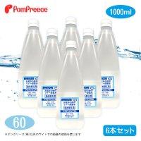 (NEWボトル)お散歩時のマナー除菌水「アミアンピュア60」 1000ml【詰め替え用】  6本セット