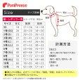 画像7: 中・大型犬用スカジャン【10号】