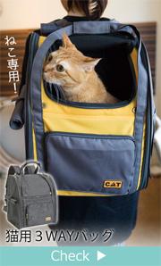 猫用バッグ
